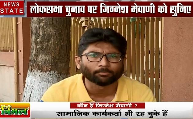 Exit poll 2019: गुजरात में इस बार BJP को होगा नुकसान, देखें जिग्नेश मेवाणी का Interview