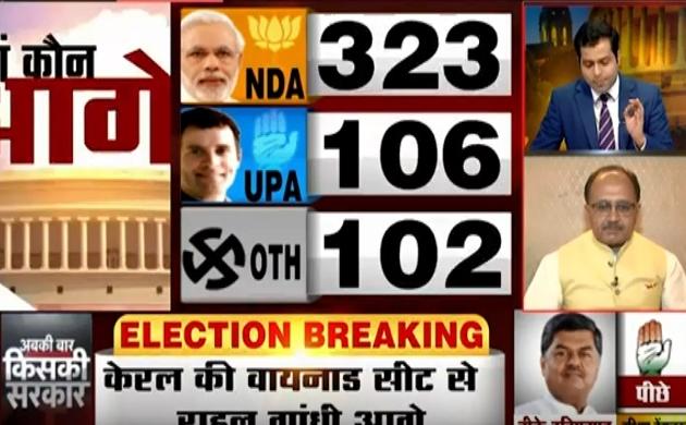 Lok sabha Election Results 2019: अमेठी में राहुल गांधी से आगे निकली स्मृति ईरानी, देखें वीडियो