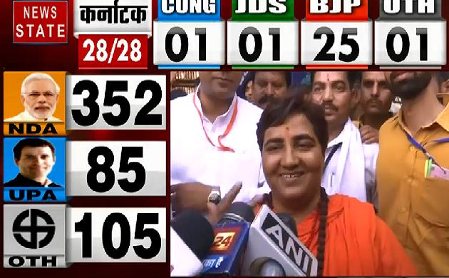 Lok Sabha Election Result 2019 : सबका साथ, सबका विकास और यह हो गया सबका विश्वास - Sadhvi Pragya