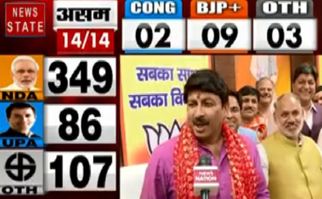 Lok Sabha Election Result 2019 : Manoj Tiwari ने किस गाने से कार्यकर्ताओं को दी बधाई, देखिए VIDEO