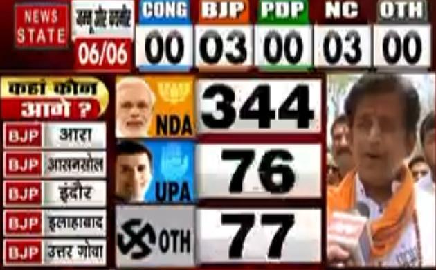 Lok sabha Election Results 2019: PM मोदी की कथनी और करनी में अंतर नहीं- रवि किशन