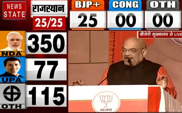 Lok Sabha Election Result 2019 : Modi महाविजय के महानायक - Amit shah