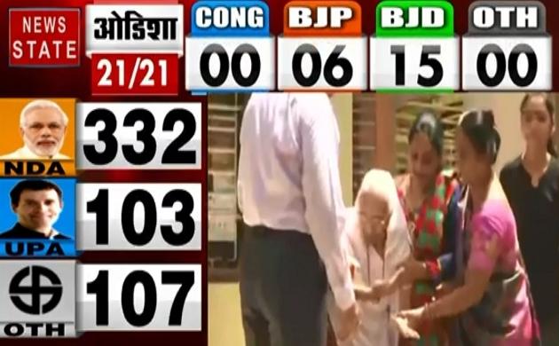 Lok sabha Election Results 2019: PM मोदी की मां ने घर से बाहर निकलकर किया लोगों का धन्यावाद, देखें वीडियो