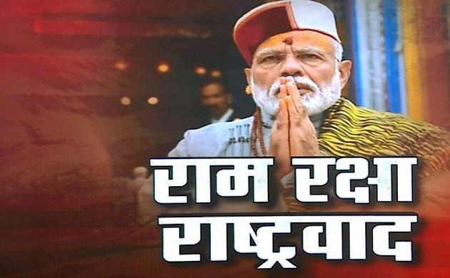 Lok sabha Election Results 2019:  राम, रक्षा और राष्ट्रवाद साबित हुआ बीजेपी के लिए जीत की सीड़ी, देखें वीडियो