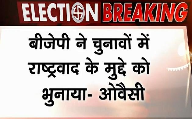 Lok sabha Election Results 2019: असदुद्दीन ओवैसी का बयान, कहा हिंदुत्व के मुद्दे को भुनाने से मिली जीत