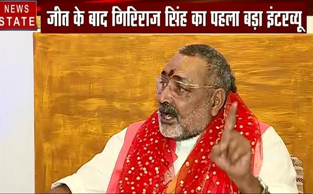 Lok sabha Election Results 2019: सुनिए बीजेपी की जीत की कहानी बीजेपी नेता गिरिराज सिंह जुबानी, देखें Exclusive Interview