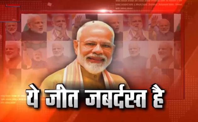 लोकसभा चुनाव 2019 के रण के चैंपियन बने नरेंद्र मोदी , देखें ये स्पेशल रिपोर्ट