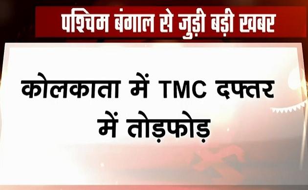 West Bengal: कोलकाता- TMC कार्यालय में तोड़फोड़, बीजेपी कार्यकर्ताओं पर आरोप, देखें वीडियो