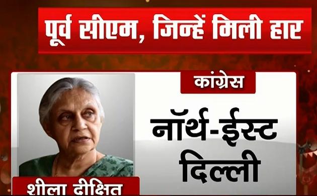 Lok sabha Election Results 2019: देखिए बीजेपी के सामने नहीं टिक पाए ये 12 पूर्व मुख्यमंत्री, करना पड़ा हार का सामना
