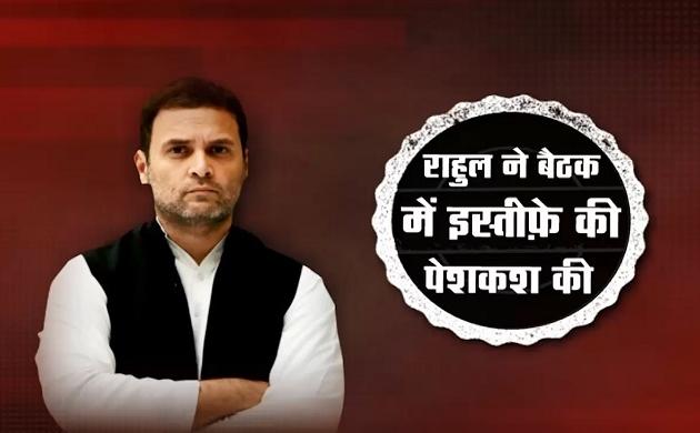 दिल्ली- राहुल गांधी ने की राष्ट्रीय अध्यक्ष पद से इस्तीफे की पेशकश- सूत्र, देखें वीडियो