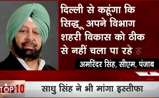 पंजाब: कांग्रेस के निशाने पर नवजोत सिंह सिद्धू, बचाव के लिए मैदान में उतरी पत्नी, देखें वीडियो