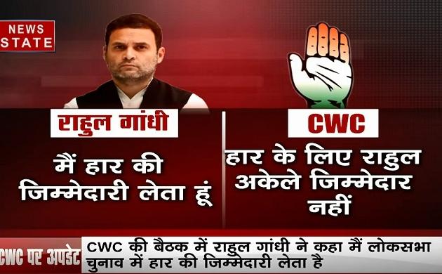CWC LIVE : हार-जीत लगी रहती है, इस्तीफा देने की जरूरत नहीं: राहुल गांधी से बोले पूर्व पीएम मनमोहन