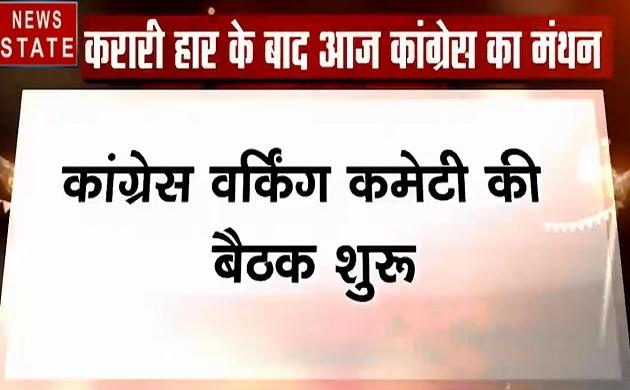 Delhi: कांग्रेस वर्किंग कमेटी की बैठक शुरू, चल रहा है विचार मंथन, देखें वीडियो