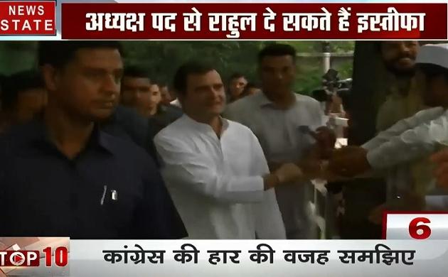 हार के बाद कांग्रेस कार्यसमिति की बैठक में राहुल गांधी दे सकते हैं पार्टी अध्यक्ष पद से इस्तीफा, देखें वीडियो