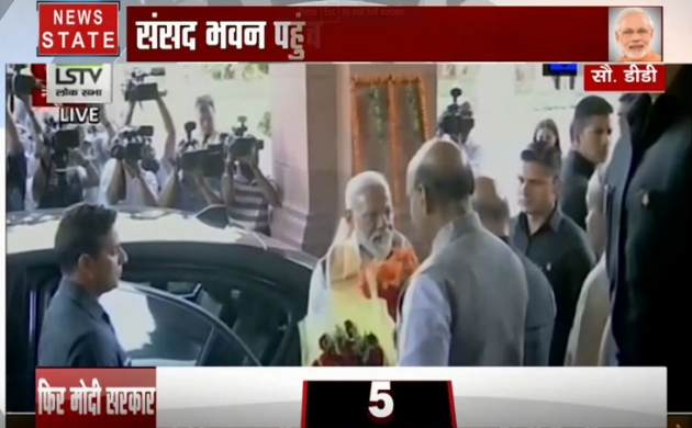 नरेंद्र मोदी पहुंचे संसद भवन के सेंट्रल हॉल, राजनाथ सिंह और अमित शाह ने किया स्वागत