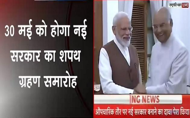 modi spl : नरेन्द्र मोदी 30 मई को लेंगे प्रधानमंत्री पद एवं गोपनीयता की शपथ, कैबिनेट मंत्री भी लेंगे शपथ