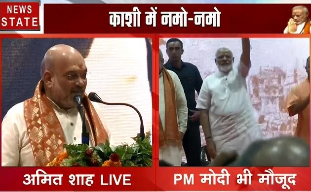 Varanasi: काशी में गरजे अमित शाह, कहा मोदी जी का पीएम बनना जनता का सौभाग्य