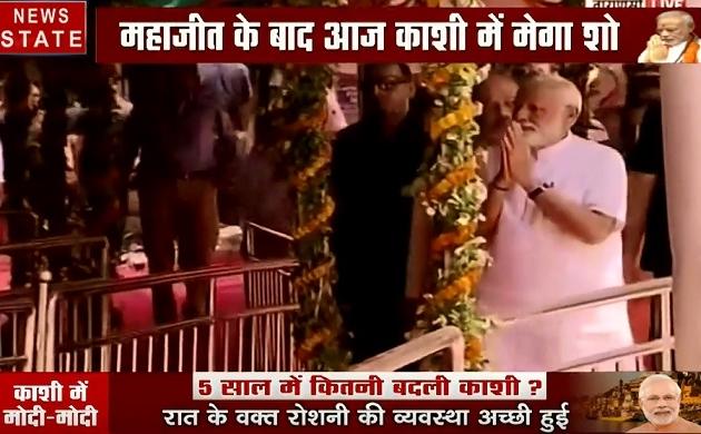Varanasi: काशी विश्वनाथ मंदिर पहुंचे पीएम मोदी, किया गया भव्य स्वागत, देखें वीडियो