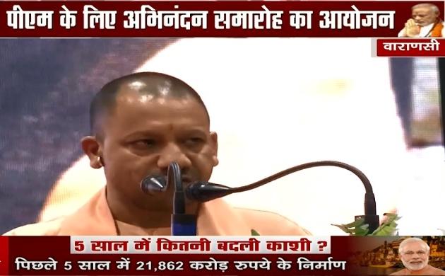 Varanasi: CM Yogi ने किया PM Modi  का स्वागत, कहा हमेशा रहेंगे आपके सिपाही, देखें वीडियो