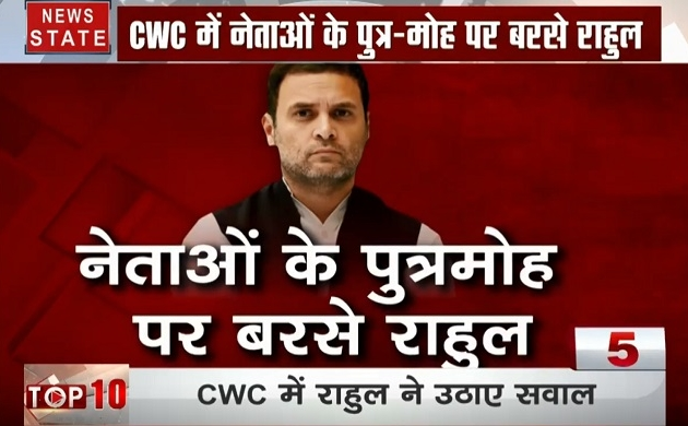CWC की बैठक में नेताओं के पुत्र मोह पर बरसे राहुल गांधी, देखिए हार पर महामंथन