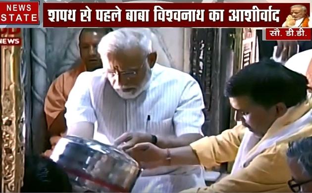 Varanasi: शपथ से पहले पीएम मोदी ने लिया बाबा विश्वनाथ का आशीर्वाद, चंदन और हल्दी से कराया तिलक, देखें वीडियो