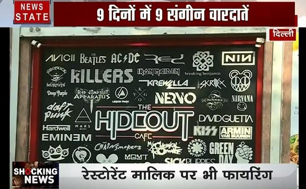 Delhi: करोबाग में कुछ बदमाशों ने एक रेस्टोरेंट मालिक पर जमकर चलाई गोलियां, देखें वीडियो