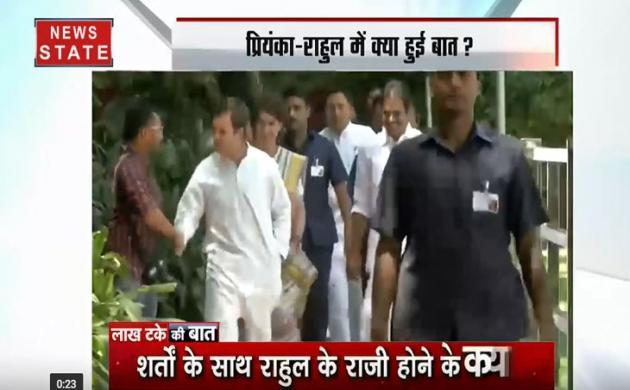 इस्तीफे की जिद पर अड़े राहुल गांधी, कांग्रेस कैसे इस संकट से निकलेगी पार