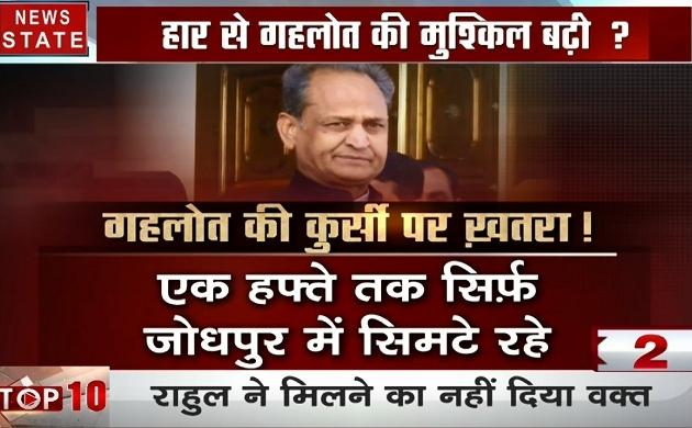 Rajasthan: कांग्रेस की हार के बाद सीएम अशोक गहलोत की कुर्सी खतरे में, लगे पुत्र मोह के आरोप, देखें वीडियो
