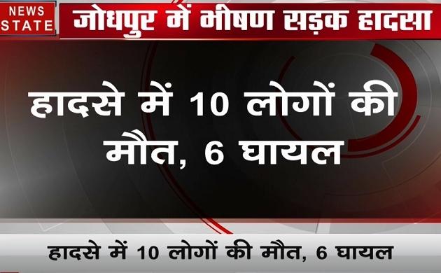 राजस्थान: जोधपुर में दो कारों की टक्कर, 10 लोगों की मौत, देखें वीडियो