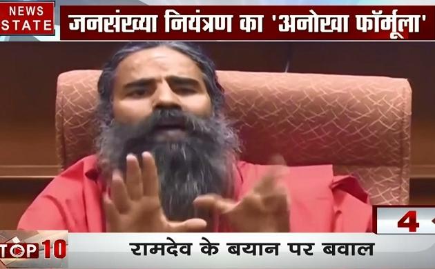 बाबा रामदेव ने दिया जनसंख्या नियंत्रण बयान, असदुद्दीन ओवैसी ने साधा बाबा पर निशाना, देखें वीडियो