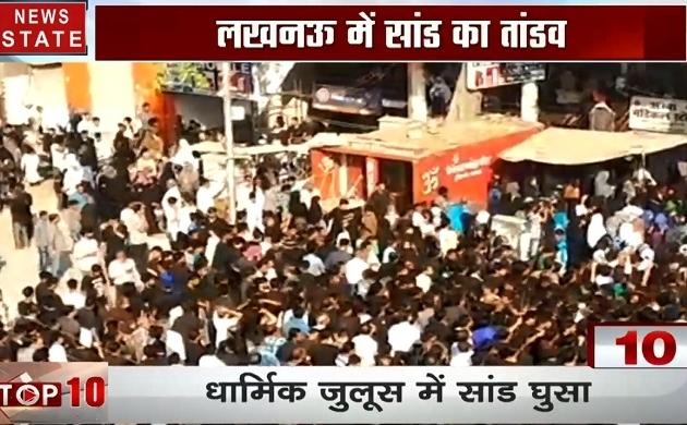 Lucknow: धार्मिक जुलूस में आवारा सांड का तांडव, दर्जनों लोग घायल, देखें वीडियो