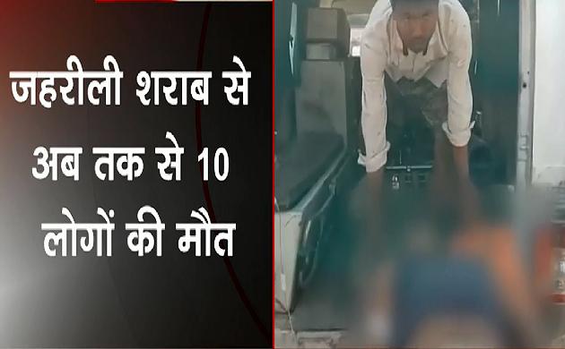 Uttar Pradesh : बाराबंकी में जहरीली शराब का कहर, अभी तक 10 की मौत