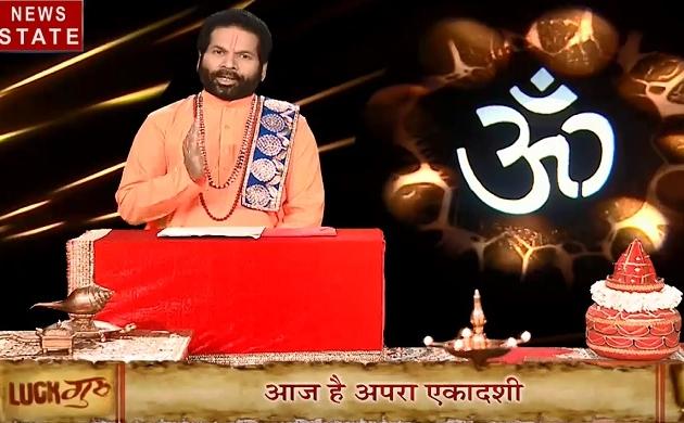 Luck Guru: जानिए क्या है अपरा एकादशी, इस दिन व्रत रखने से होती है धन की प्राप्ति, साथ ही जाने आज का राशिफल, देखें वीडियो