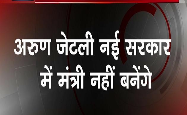 नई सरकार में मंत्री नहीं बनेंगे अरुण जेटली, खुद लिखा पीएम मोदी को पत्र, देखें वीडियो