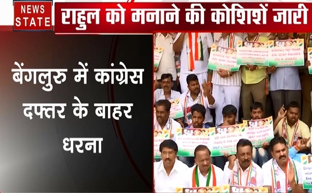बेंगलुरू: राहुल गांधी के इस्तीफे के खिलाफ समर्थक बैठे धरने पर, देखें वीडियो