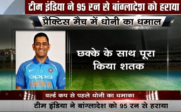 World Cup 2019:धोनी-राहुल और गेंदबाजों के दम पर भारत ने बांग्लादेश को 95 रन से हराया