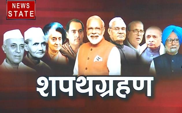शपथ ग्रहण: आजादी के बाद से अब तक कैसा रहा देश के प्रधानमंत्रियों का शपथ ग्रहण, देखें स्पेशल रिपोर्ट