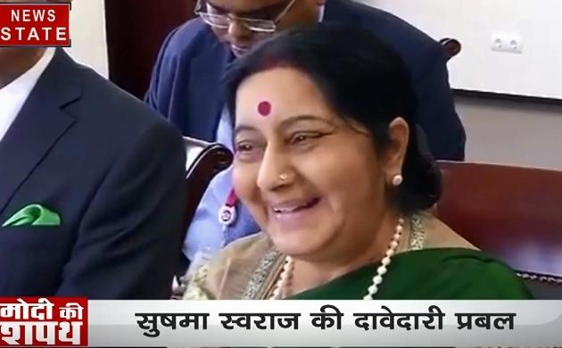 मोदी सरकार की नई कैबिनेट में सुषमा स्वराज को मिल सकती है जगह, देखें वीडियो
