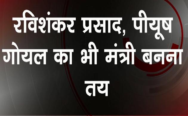 Breaking : कौन-कौन से बड़े चेहरे बनेंगे PM Modi के मंत्रिमंडल का हिस्सा