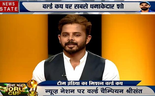 World Cup: वर्ल्ड कप के लिए टीम इंडिया है सबसे बड़ी दावेदार, देखें श्रीसंथ के साथ हमारा स्पेशल शो