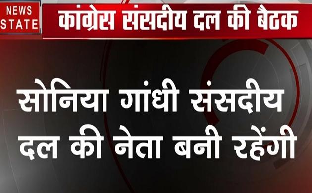 दिल्ली: कांग्रेस ससदीय दल की बैठक, संसदीय दल की नेता बनी रहेगी सोनिया गांधी, देखें वीडियो