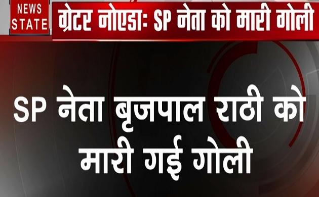 Uttar Pradesh: SP नेता बृजपाल राठी को ग्रेटर नोएडा में मारी गई गोली, हालत गंभीर, देखें वीडियो