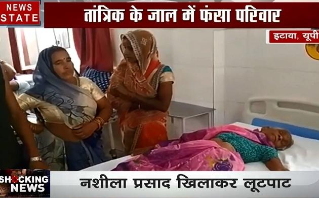 उत्तर प्रदेश: तांत्रिकों ने परिवार को बेहोश कर लूटा, देखें वीडियो