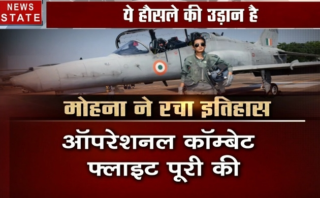 देश की बेटी फ्लाइट लेफ्टिनेंट मोहना सिंह ने रचा इतिहास, हॉक विमान पर ऑपरेशन कॉम्बेट फ्लाइट की पूरी, देखें वीडियो