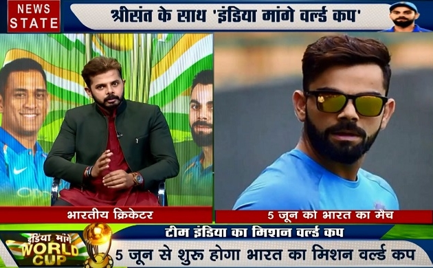 World Cup 2019: इस तरह से विश्व कप में अपना पहला मैच जीत सकती हैै टीम इंडिया, जाने श्रीसंत की जुबानी