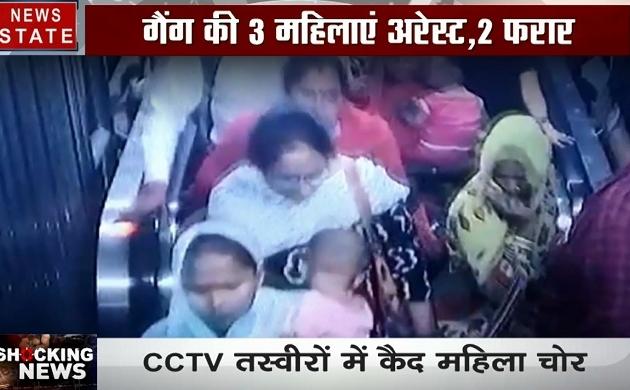 Delhi: GRP और RPF की टीम ने निजामुद्दीन रेलवे स्टेशन से किया महिला चोर गिरोह का पर्दाफाश, देखें वीडियों