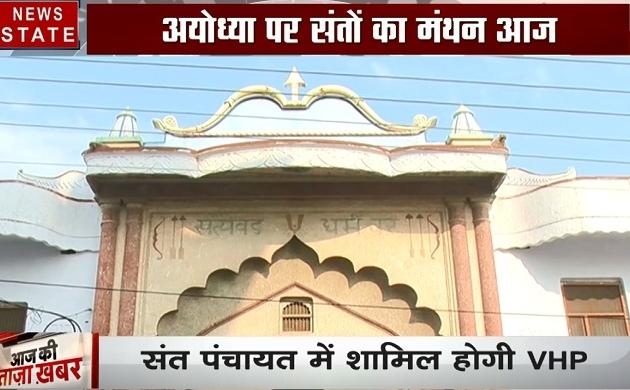 अयोध्या: राम मंदिर निर्माण को लेकर अहम बैठक,संत पंचायत में शामिल होंगे VHP नेता, देखें वीडियो