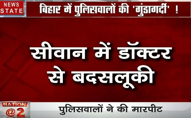 Bihar: सीवान में पुलिसवाले बने गुंडे, डॉक्टर से जमकर मारपीट, वीडियो हुआ वायरल