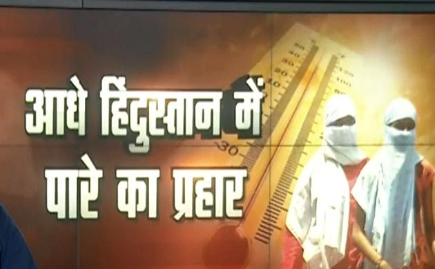 Weather: भारत के कई राज्यों में 44 डिग्री का तक पहुंचा तापमान, गर्मी से बेहाल हुए लोग, देखें वीडियो