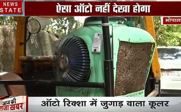 मध्यप्रदेश: ऐसा ऑटो नहीं देखा होगा,यह ऑटो गर्मी में आपके सफर को बनाएगा ठंडा